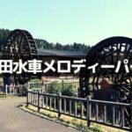 竹田水車メロディパーク
