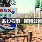 "<span class=""title"">【あわら市】北陸新幹線展望台がある「昭和公園」はどんな所?</span>"