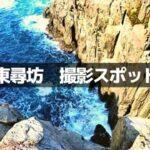 "<span class=""title"">【東尋坊のおすすめ撮影スポット3選】注意点は?</span>"