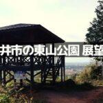 "<span class=""title"">福井市の東山公園展望台はどんな所?注意点は?【夜景スポット】</span>"