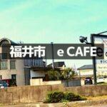福井のeカフェ