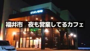 福井市のカフェ