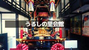 鯖江のうるしの里会館