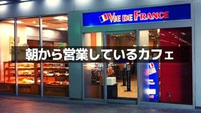 福井のカフェ