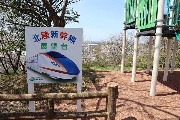 北陸新幹線展望台