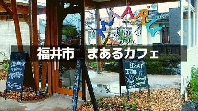 まあるカフェ