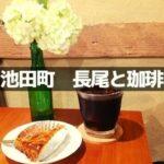 """<span class=""""title"""">えっ!長尾と珈琲を知らないの?池田町の有名カフェのメニューを調べたよ。</span>"""