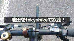 池田でtokyobike
