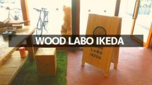 WOOD LABO IKEDA