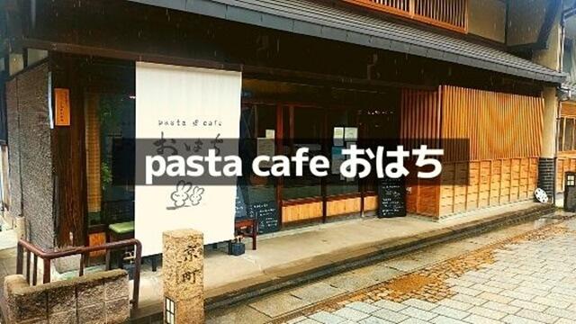 pasta cafe おはち