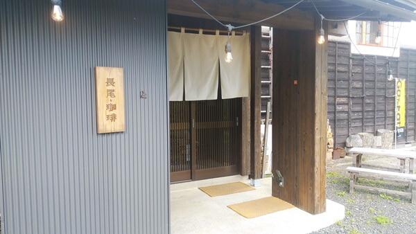 長尾と珈琲の入口