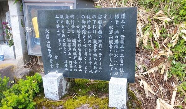 穴岩山観音の説明