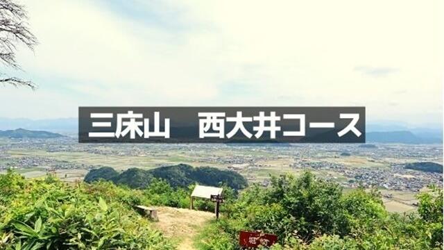西大井コース