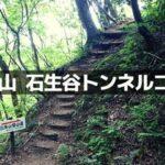 "<span class=""title"">【三床山を石生谷トンネルコースから登る方法】登山口や駐車場はどこ?</span>"