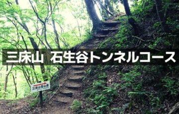 石生谷トンネルコース