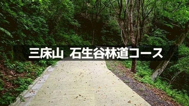 石生谷林道コース