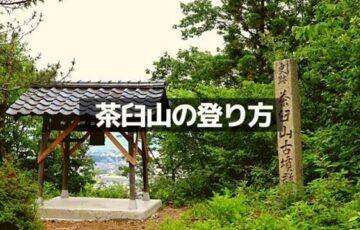 茶臼山の登り方