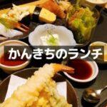 """<span class=""""title"""">かんきち鯖江店でランチ!メニューは?価格は?</span>"""