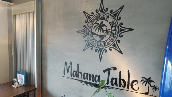 マハナテーブル