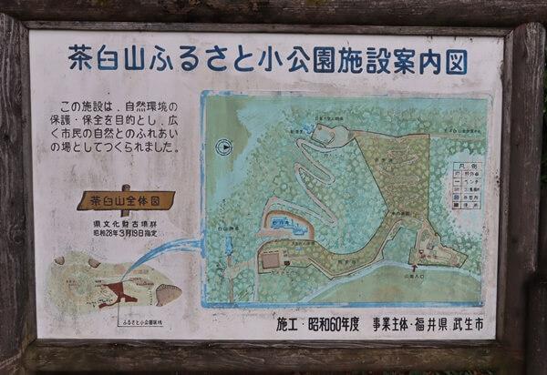 茶臼山ふるさと小公園