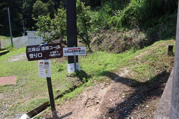 漆原コースの登山口
