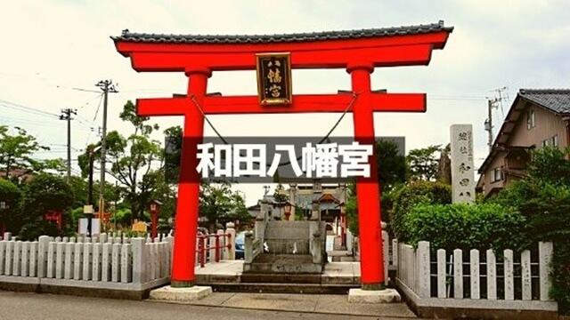 和田八幡宮