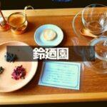 """<span class=""""title"""">竹田のハーブカフェ「鈴廼園」はどんなお店なの?メニューは?</span>"""