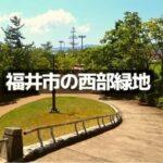 "<span class=""title"">福井市の西部緑道は何があるの?眺めのいい古墳広場を発見!</span>"