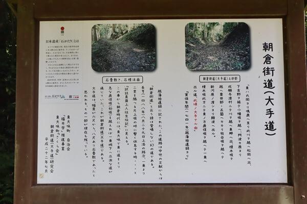 朝倉街道の案内板