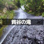 """<span class=""""title"""">越前町にある秘境の滝『貧谷の滝の行き方』レアな夫婦滝が見れる場所。</span>"""