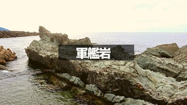 軍艦に似た岩