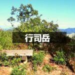 """<span class=""""title"""">行司岳はどんな山なの?登り方やかかる時間は?</span>"""