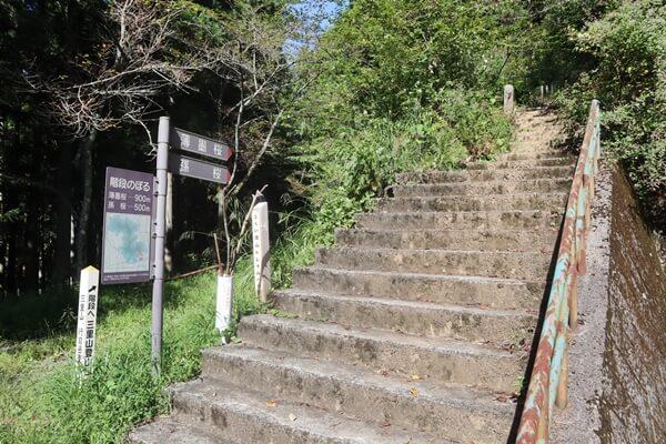 花筐公園内の登山口