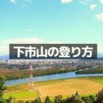 "<span class=""title"">福井の下市山の登り方。登山コースとかかる時間は?</span>"